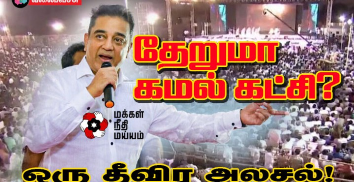 Kamal-New-Party
