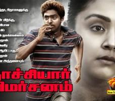 Nachiyar-Movie-Review