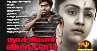 Nachiyar-Movie-Review