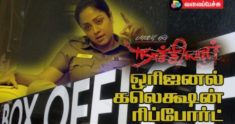 Nachiyar-collection