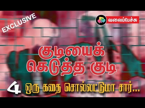 Liquor is injurious to Health – Oru Kadhai Sollunga Sir 4