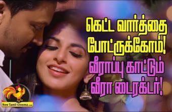 veera-tamil-movie