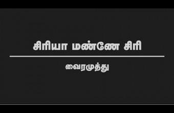 சிரியா மண்ணே சிரி – வைரமுத்து கவிதை