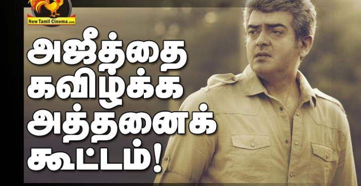 Ajithkumar-new-film