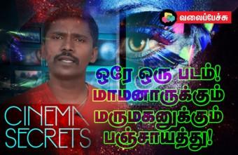 Cinema-Secret